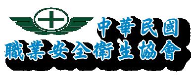 中華民國職業安全衛生協會